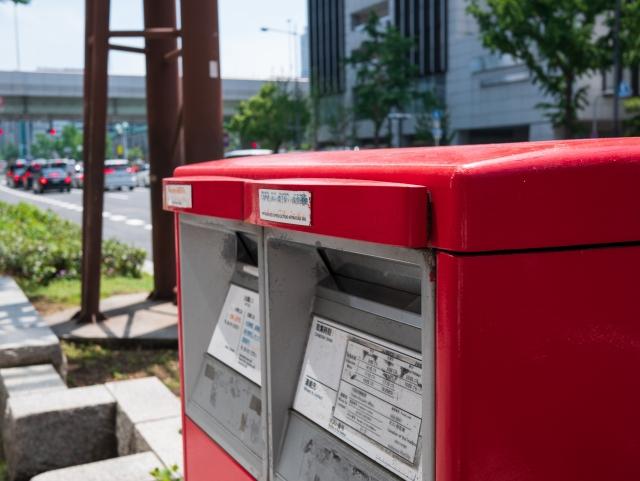 郵便物の転送